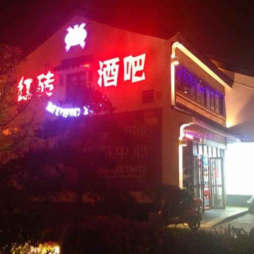 苏州红砖音乐酒吧
