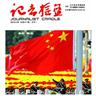 辽宁省新闻工作者协会
