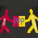 PPP模式河南探路
