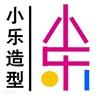 鞍山小乐造型化妆学校