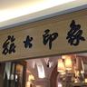 旅大印象经典餐厅