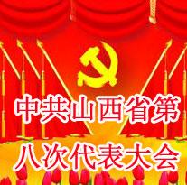 中共山西省第八次代表大会
