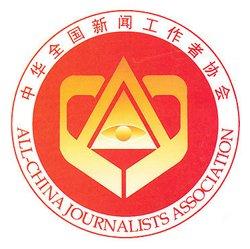 山西新闻工作者协会