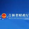吉林省财政厅