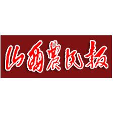 山西省农民报