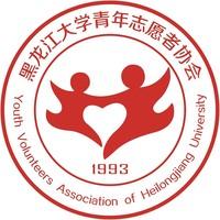 黑龙江大学青年志愿者协会