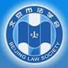北京市法学会
