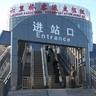 六里桥长途汽车站