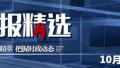党报精选:习近平在国企党建工作会强调哪些内容
