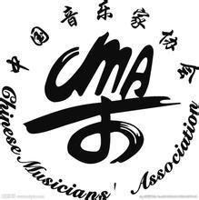 天津市音乐家协会