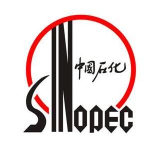 中国石油化工股份有限公司武汉分公司