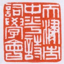 黑龙江诗词学会