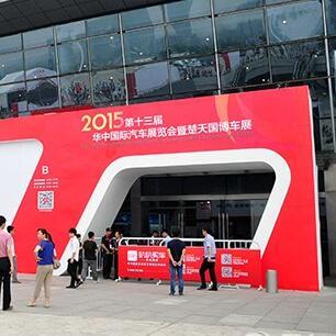 华中国际汽车展览会