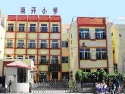 天津南开小学