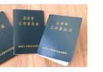 北京市人社局:网传北京工作居住证收紧为假消息