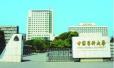 中国医科大学入选辽宁省一流大学重点建设高校