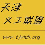 天津义工联盟