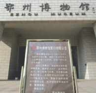 鄂州市博物馆