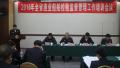 黑龙江省渔业船舶检验站召开2016年度渔业船舶检验工作培训会议
