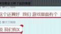 网曝广电手游新规:游戏界面禁止出现英文单词