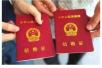 沈阳4月起这些新规新政将施行 婚姻登记费停征