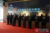 东亚畜牧交易所在潍坊正式上线启动