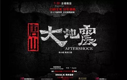 电影《唐山大地震》海报图片