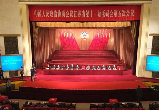 江苏省政协十一届五次会议
