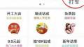 美团突然杀入南京网约车市场:接入高德地图,支持微信支付