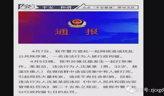 宁波/网上造谣称有人因小龙虾***宁波一男子被拘留