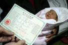 河北:办理出生医学证明 严禁设置附加条件