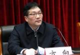 浙江丽水市监察委员会正式成立,方向当选市监察委主任