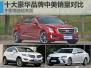 十大豪华品牌中美对比 中国增速超美国