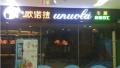 服务员随意添加酒精 南京一女子吃火锅时头颈被灼伤