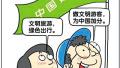 中国游客出境游文明素质提升