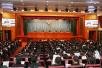 2017年全国海关党风廉政建设和反腐败工作会议在京召开