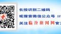 临汾市人民代表大会常务委员会任命名单