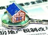 """风险整体可控 房地产税有利资金""""脱虚向实"""""""