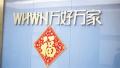 万家文化复牌跌停 赵薇从浮盈15.6亿到亏4000万元