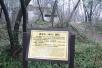 """定了!南京西山民国碉堡群被公布为""""不可移动文物"""""""