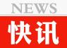 中央网信办传达中央对鲁炜涉嫌严重违纪审查决定
