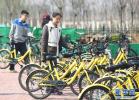 多部门成都召开研讨会 各方呼吁共享单车立法