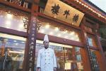 烧了一辈子西湖醋鱼的陈师傅正式退休了,上班最后一天全记录