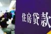 南京多家银行首套房贷利率涨15% 购房成本将更高