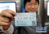 30日起坐火车可累积积分换车票 兑换车票可以转让