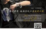曹野川领衔经典影视金曲音乐会将于1月5日首演