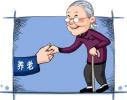 我国集中发布《养老机构服务质量基本规范》等1090项国家标准