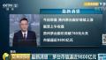 茅台飞天酒涨价成定局 股票市值逼近万亿!