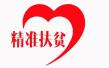 打好精准扶贫组合拳 河南叶县完成2017年脱贫计划