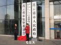 江苏市县两级监察委全部挂牌成立 与同级纪委合署办公